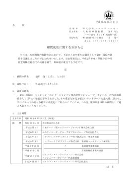顧問就任に関するお知らせ( 109KB)
