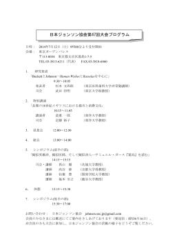 日本ジョンソン協会第47回大会プログラム