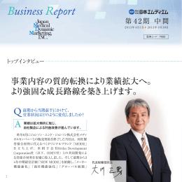 平成26年(第42期) 中間事業報告書