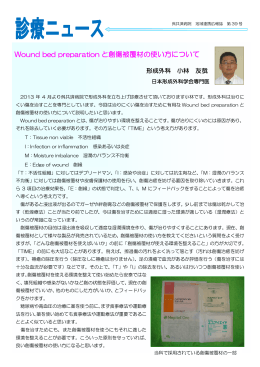 Wound bed preparation と創傷被覆材の使い方について