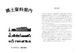 閲覧用PDFはこちら - 八幡図書館のホームページ