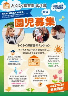 (PDF)1 - ふくふく保育園 本八幡