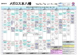 2015/11 メガロス本八幡