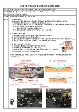 八幡川堤防等の災害復旧事業説明会に関する概要