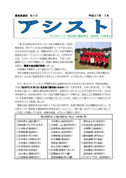 委員長通信 №10 平成27年 7月 市川FC(市川