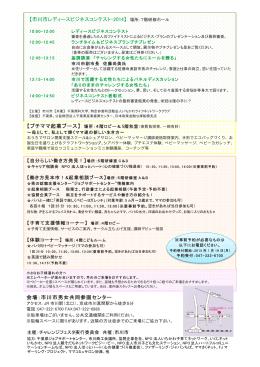 チャレンジフェスタ2014チラシ(裏面)