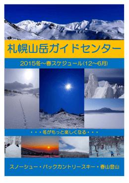 札幌山岳ガイドセンター企画