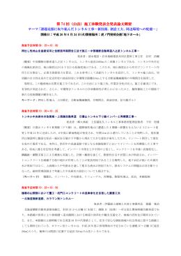 第 74 回(山岳)施工体験発表会発表論文概要