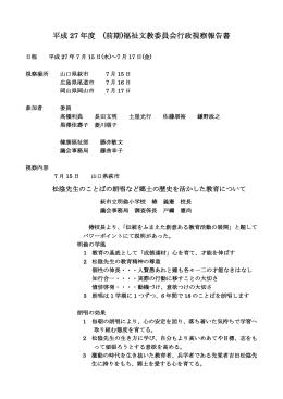 平成 27 年度 (前期)福祉文教委員会行政視察報告書