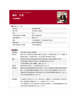 橋本 定男 - 新潟薬科大学