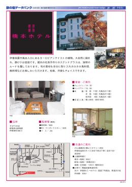 橋本ホテル