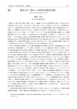 橋本宗吉(曇斎)の西洋医事集成宝鑑と エレキテル