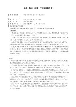 橋本 敬広 議員の視察報告書(PDF:141KB)