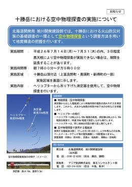 十勝岳における空中物理探査の実施について