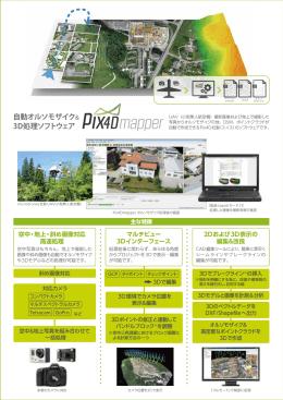 Pix4Dmapper 日本語カタログ