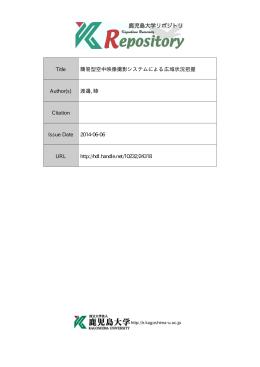 Title 簡易型空中映像撮影システムによる広域状況把握 Author(s) 渡邊