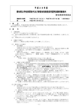 平成28年度 愛知県立学校実習助手及び寄宿舎指導員採用選考試験