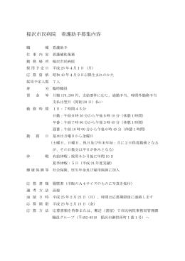 稲沢市民病院 看護助手募集内容