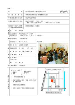 (別紙1) 名 称 岡山市南方地域子育て支援センター (屋内・屋外) 事 業