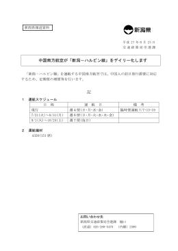 記 中国南方航空が「新潟-ハルビン線」をデイリー化します