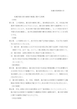 札幌市暴力団の排除の推進に関する条例