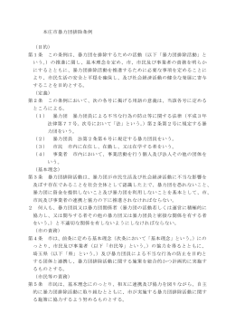 暴力団排除条例全文はこちらから(PDF:104.2KB)