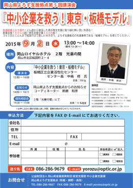 『中小企業を救う!東京・板橋モデル』