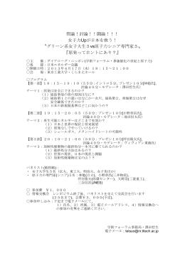問論!討論!!闘論!!! 女子力Upが日本を救う! 〝グリーン系