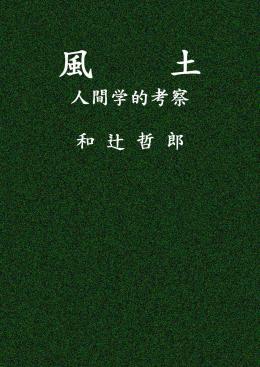 風 土 - 京都外国語大学・京都外国語短期大学