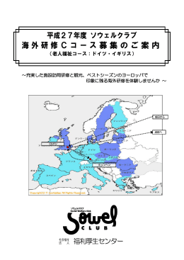 Cコース(老人福祉) - 福利厚生センター Sowel CLUB