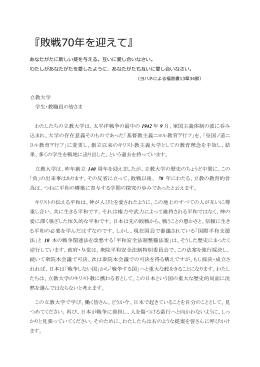 「敗戦70年を迎えて」(PDF)