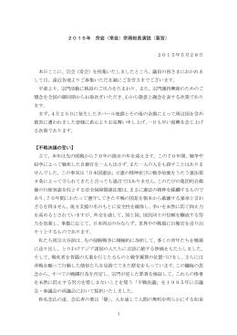 宗務総長演説