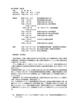 新代表理事・副会長 氏名 赤 岡 隆 夫 生年月日 昭和13年 9月 13日生