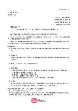 「ワーク・ライフ・バランス標語コンクール」の実施について - j