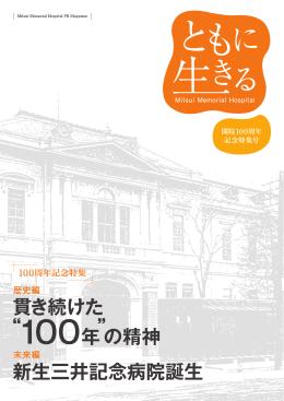 PDF版を見る - 社会福祉法人 三井記念病院