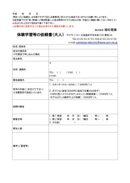 体験学習等の依頼書(大人) 079-1101 北海道赤平市共和