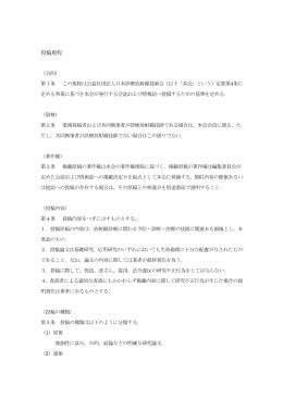 投稿規程 - 日本放射線技師会