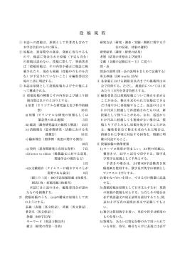 投稿規程 - 日本思春期学会