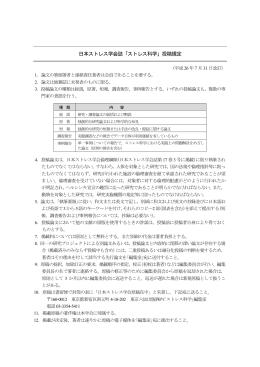 日本ストレス学会誌「ストレス科学」投稿規定