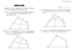 四角形の変身