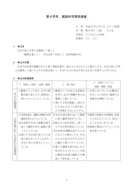 第6学年 国語科学習指導案