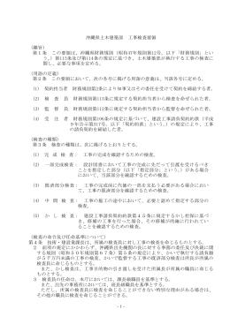 沖縄県土木建築部工事検査要領(PDF:86KB)