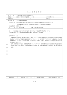 河川法(PDF:127KB)