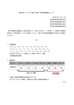 「サンライズ瀬戸」高松~琴平間延長運転について [PDF/11KB]