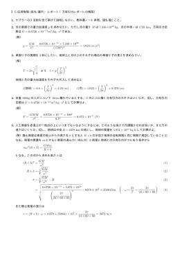 3 E 応用物理 (担当 瀬戸)・レポート(万有引力レポートの解答) 1