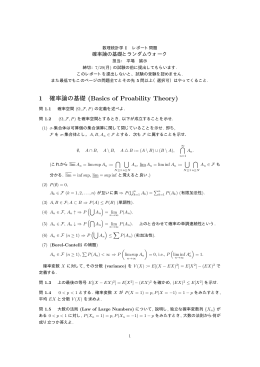 1 確率論の基礎 (Basics of Proability Theory)