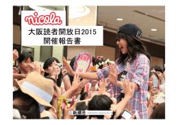 大阪読者開放日2015 開催報告書
