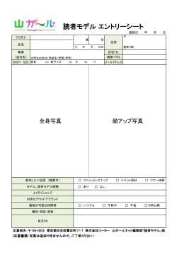読者モデル エントリーシート