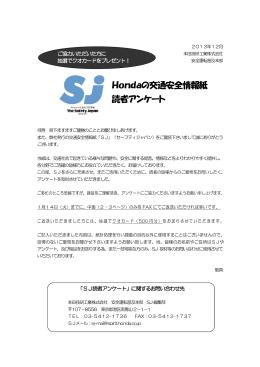 Hondaの交通安全情報紙 読者アンケート