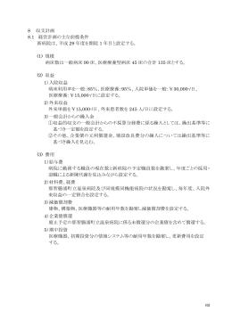 8 収支計画 8.1 経営計画の主な前提条件 新病院は、平成